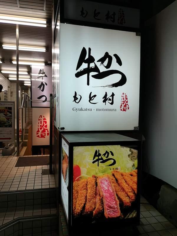 motomura2 Shibuya-澀谷牛かつもと村 特色炸牛排 軟嫩好吃