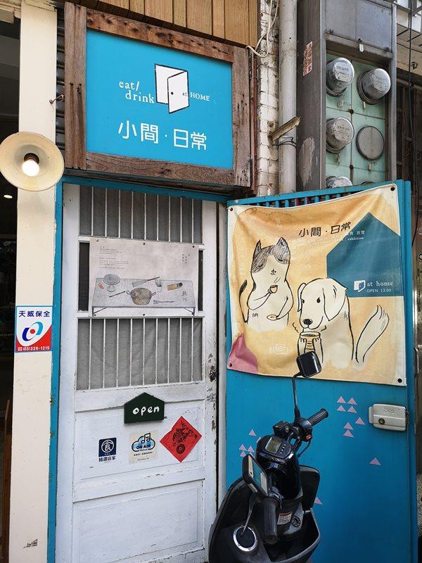 smalloldhouse01 桃園-小間.日常 小小藝文空間...可愛咖啡館