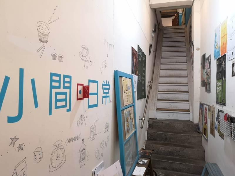 smalloldhouse02 桃園-小間.日常 小小藝文空間...可愛咖啡館
