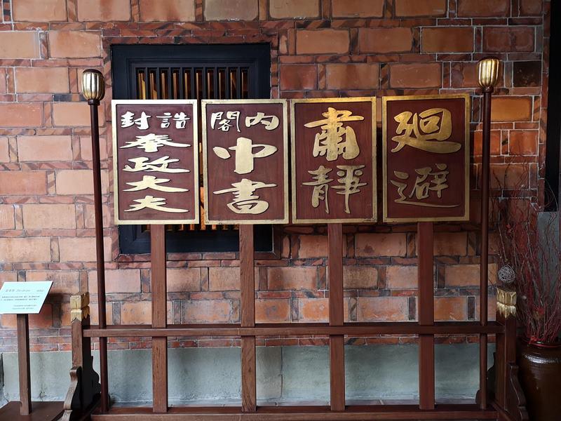 litangfeng20 大溪-李騰芳古宅 桃園唯一國定古蹟 清幽的環境寯永的建築設計