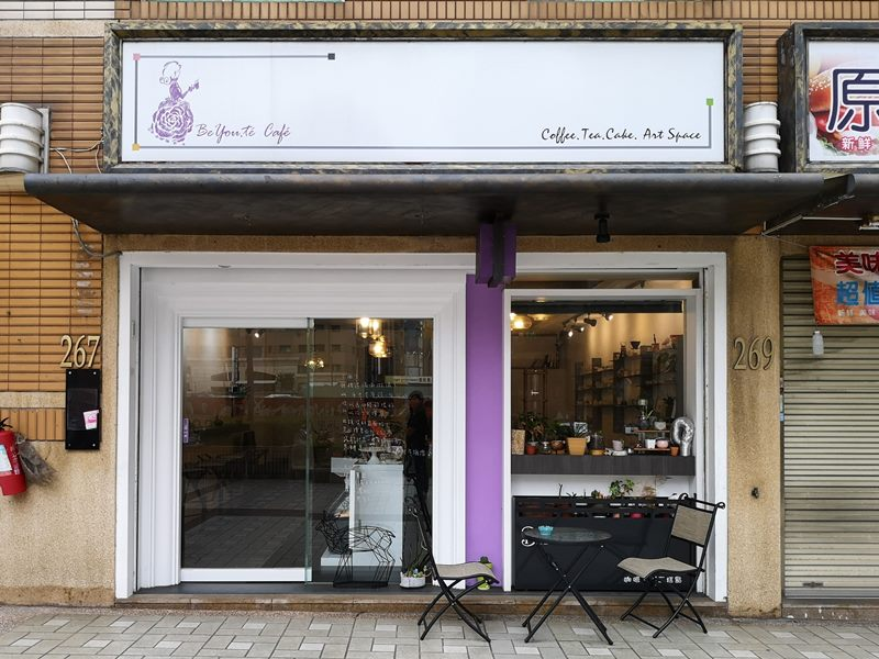 beyoutecafe01 中壢-BeYou.te Cafe做自己的咖啡館