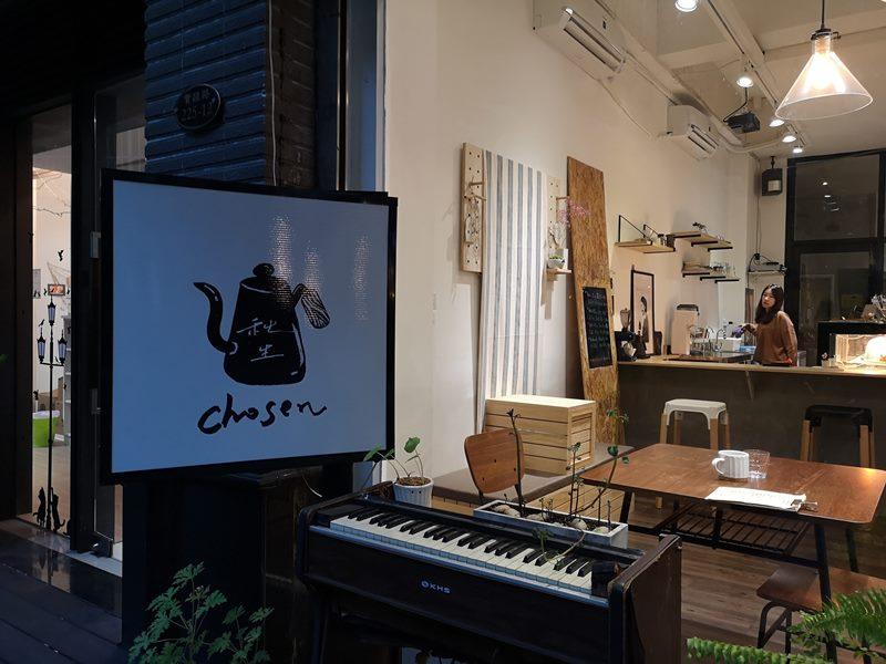 chosen01 中壢-秋生咖啡 書卷氣