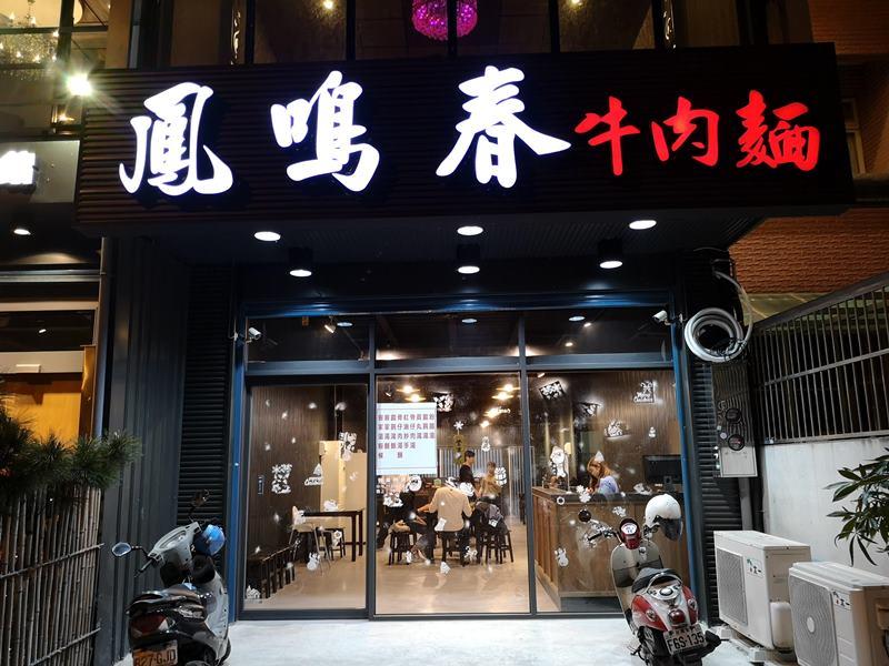 fengming1 竹北-鳳鳴春牛肉麵 肉質軟嫩好吃
