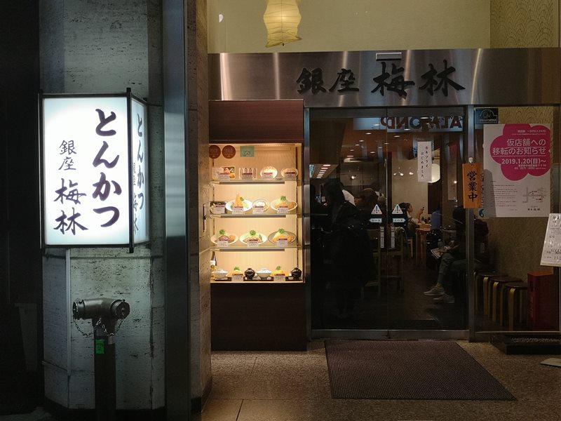 maylinginza02 Ginza-銀座梅林90年老店炸豬排 麵衣酥脆不油膩 豬肉軟嫩有彈性