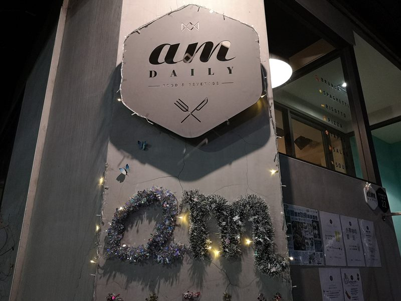 amdaily01 大安-AM Daily北科大旁環境優雅溫馨舒適 餐點好吃餐酒館