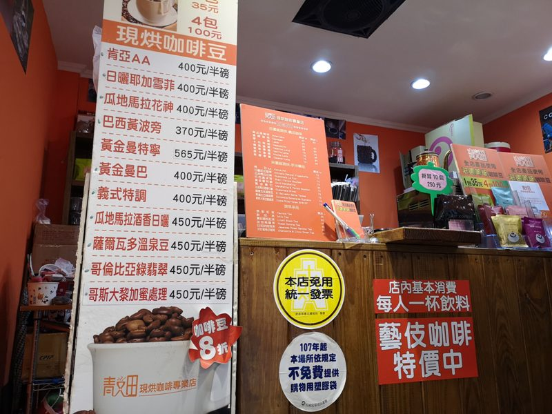 chingandtiencoffee22 中正-青又田咖啡 南門市場旁的現烘小巧咖啡館