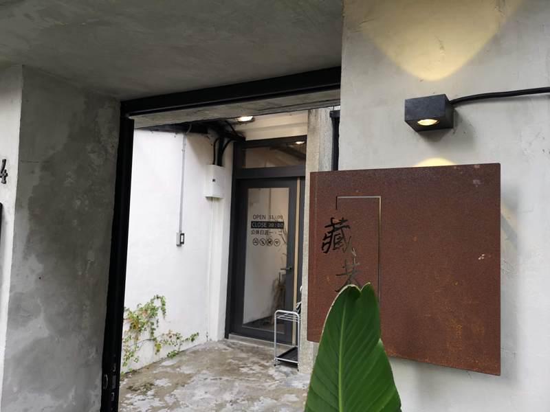 hiddeninlane01 桃園-藏巷 簡單舒適可愛 住宅區可愛小店