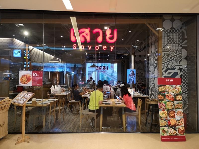savoeybkk0502 Bangkok-曼谷Savoey Mercury Ville平價很夯泰式料理連鎖餐廳