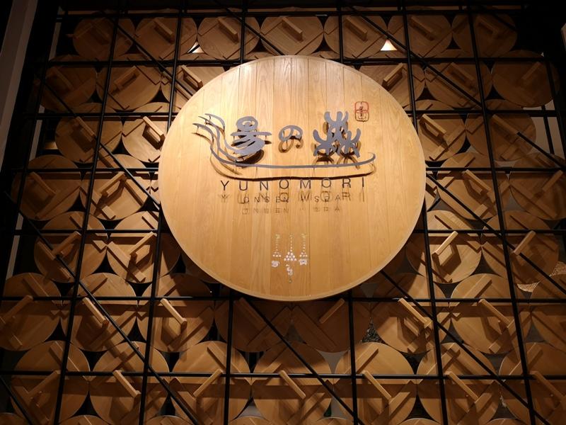 yunomoripattaya02 Pattaya-芭達雅 湯の森Yunomori Onsen & Spa按摩手法純熟俐落又到位...超推