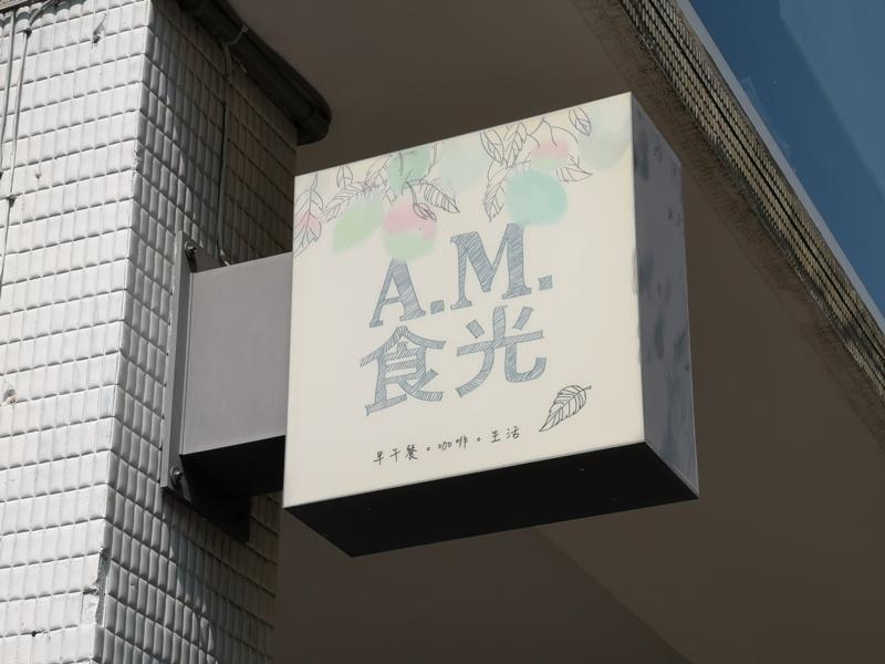 amfoodtime13 台中西區-審計新村旁AM食光 輕鬆的早上時光 來一份稀飯吧!!!