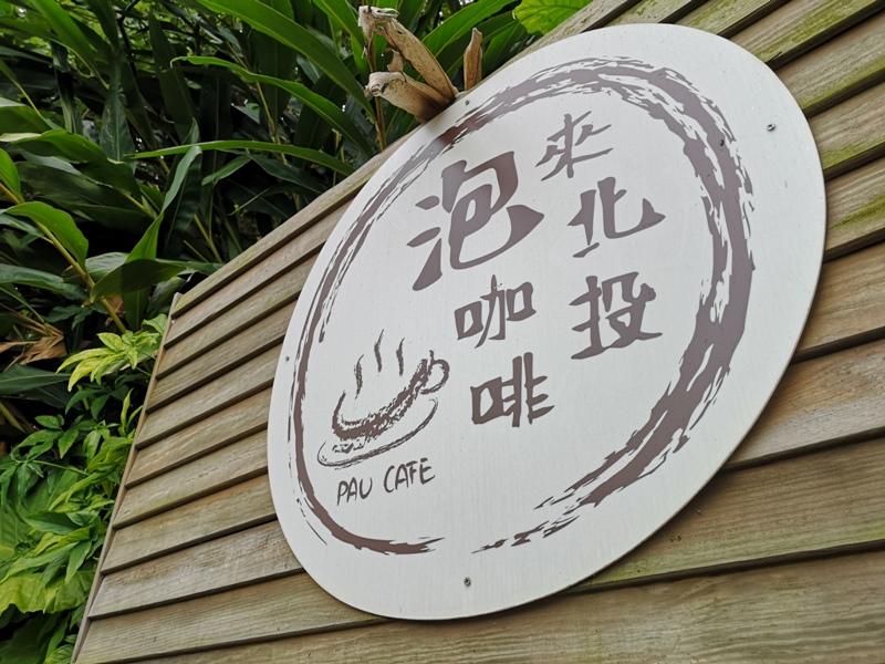 paucafe01 北投-來北投泡咖啡 溫泉區也有好茶喝