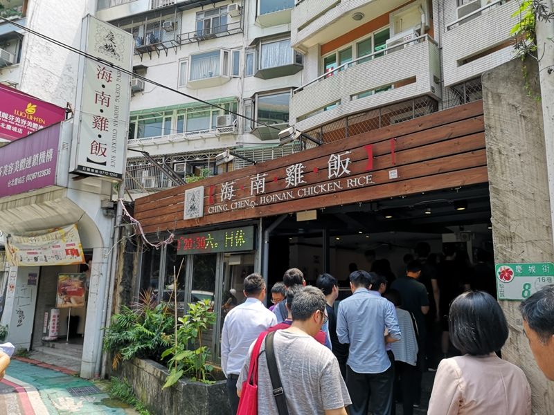 chingcheng2 松山-慶城海南雞飯 簡單美味