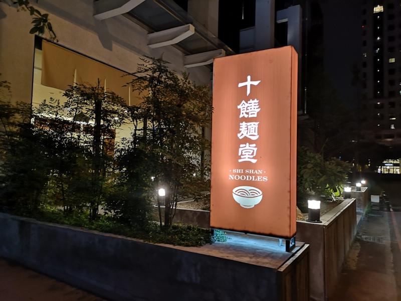 tenshan01 竹北-十饍麵堂 只賣蔬食的麵館 口味不錯麵條有點爛可以改進