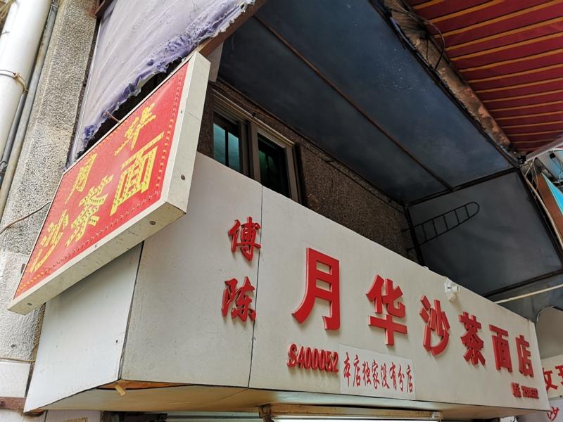 yuehua2 Xiamen-廈門特色小吃月華沙茶麵