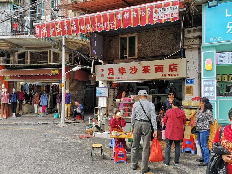 yuehua5 Xiamen-廈門特色小吃月華沙茶麵