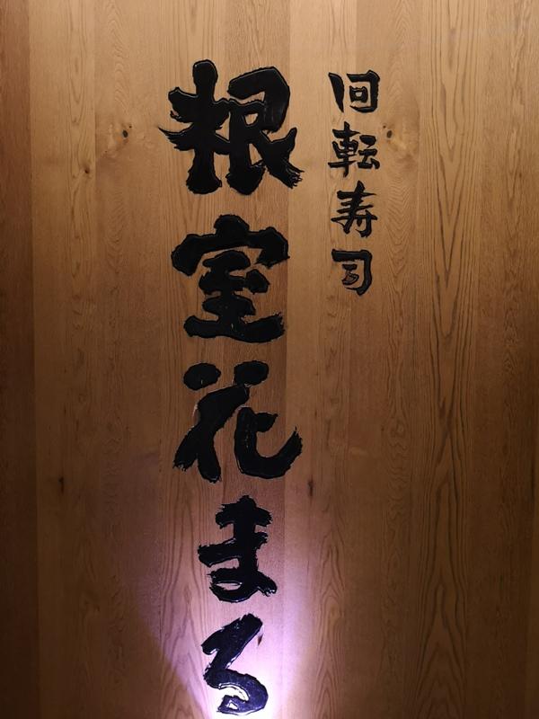 hanamaru01 Tokyo-超人氣旋轉壽司 根室花まる KITTE很好逛有博物館也有空中花園拍東京車站