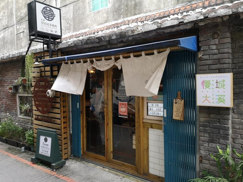 daxicafe03 大溪-草店尾事務所 老宅新風貌 復古空間的咖啡香