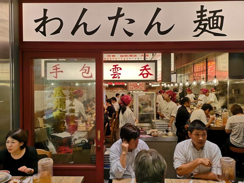 guangzhou02 Tamachi-広州市場ムスブ 手包雲吞配炸排骨 港式中餐有點鹹
