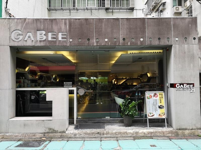 gabeecafe01 松山-Gabee Cafe咖啡店 咖啡界的先鋒 巧遇15周年慶