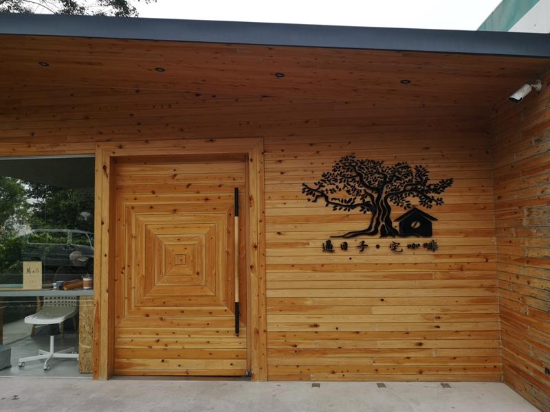 zhaicoffee05 竹北-宅咖啡過日子 滿室綠意玻璃屋概念