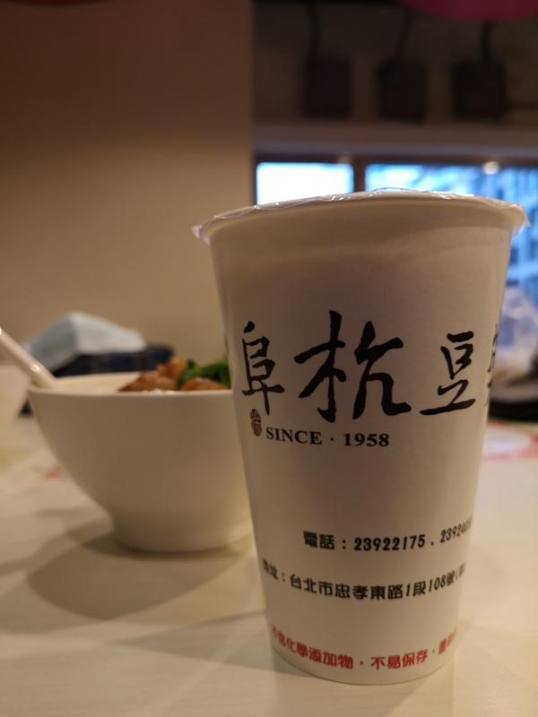 fuhang080115 中正-阜杭豆漿 必比登推薦 年輕歲月不小心錯過的名店