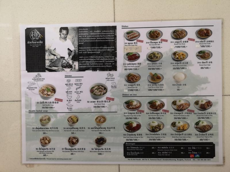 NaiEk08 Bangkok-陳億粿條店Nai Ek Roll Noodles 中國城的早餐名店 濃濃胡椒香 食材豐富CP值高的小吃