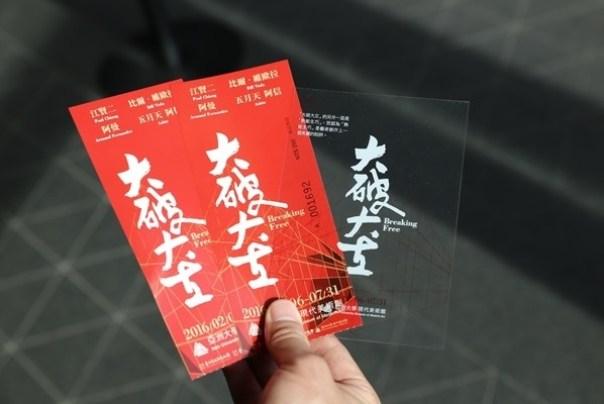 Ando13 霧峰-亞洲現代美術館(亞洲大學內) 大師就是大師 安藤忠雄 清水模三角形與光 大破大立展覽吸引人