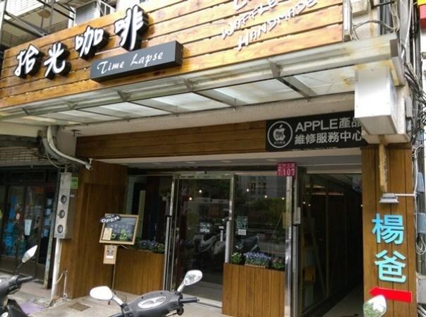 CoffeeLapse01 中壢-拾光咖啡 簡單輕鬆的小咖啡館