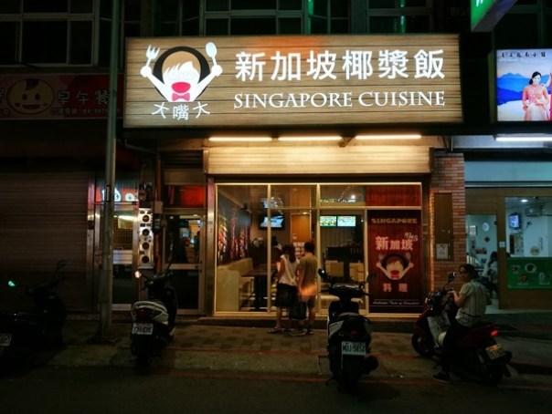 HCLaksa01 新竹-大嘴大 新加坡椰漿飯 咖哩叻沙各有特色