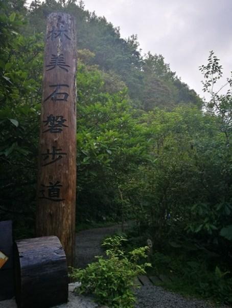IMG_20160924_170929 礁溪-林美石磐步道 輕輕鬆鬆林間漫步