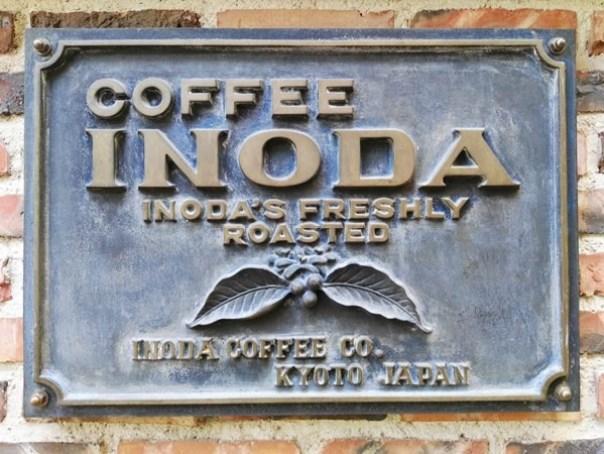 InodaHQ01 Kyoto-京都的一天從Inoda Coffee開始 76年馳名咖啡館(Inoda Coffee本店)