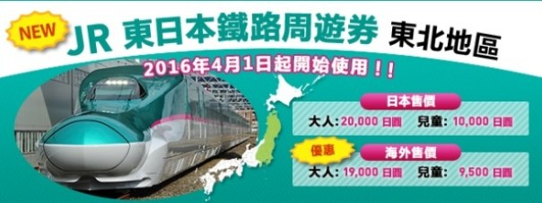 JRPass06 Tokyo-JR East Pass Flexible 5 Day東日本通票 即將改版(兩星期任選5天使用)