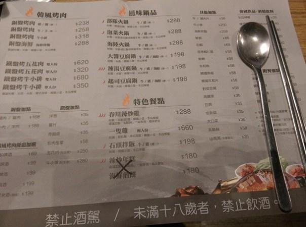 Kfood06 中壢-澄川黃鶴洞 韓式鍋物適合冷冷的天吃