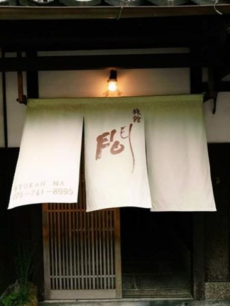 MA03 Kyoto-京町間 京都百年小旅館 舊建築新氣象 溫暖的住宿環境