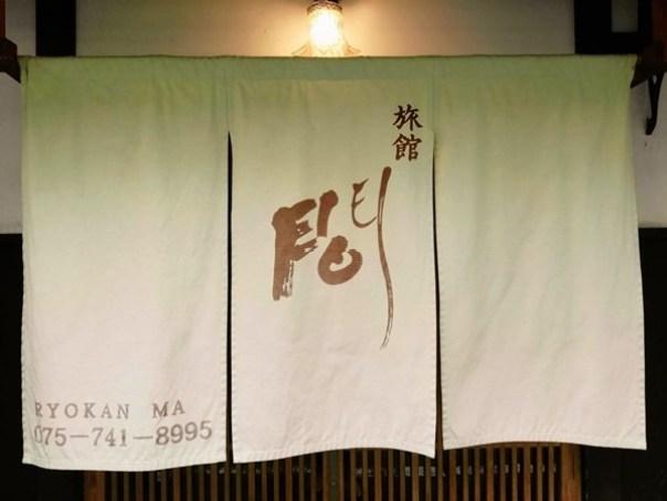 MA32 Kyoto-京町間 京都百年小旅館 舊建築新氣象 溫暖的住宿環境