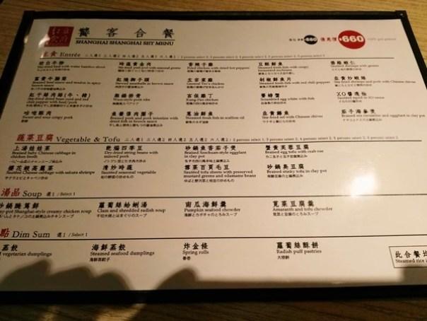 SHfood05 大安-紅豆食府 不上海的上海菜?