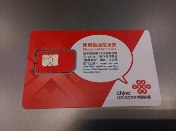 SIMMM5 遠遊卡 到香港優質的上網選項 重點是很便宜...