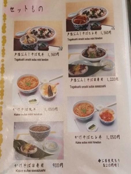 aburaya06 Nagano-油や 長野信州名產 蕎麥麵 不合我胃口啦!