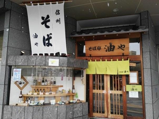 aburaya13 Nagano-油や 長野信州名產 蕎麥麵 不合我胃口啦!