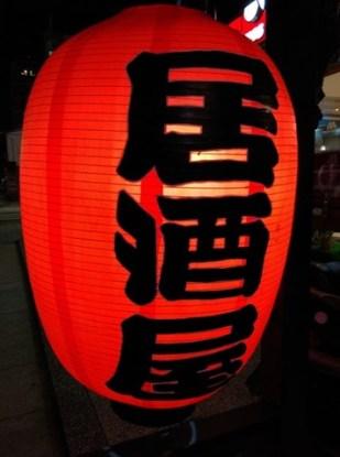 azuma04 新竹-AZUMA東居酒屋 日本人也愛的空間