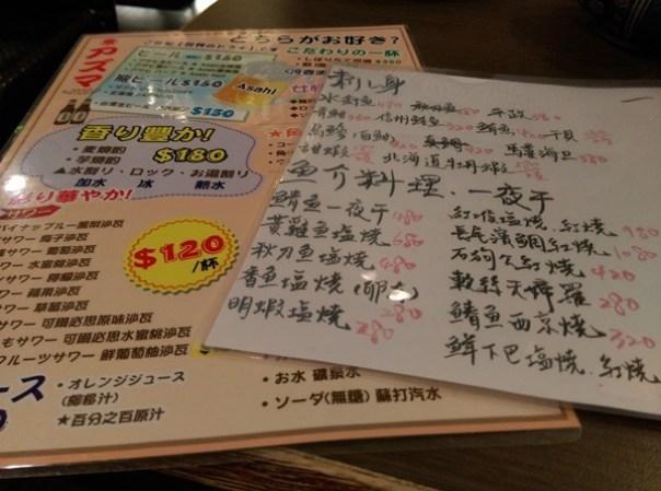 azuma09 新竹-AZUMA東居酒屋 日本人也愛的空間