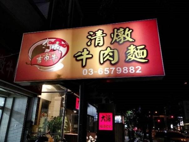 beefgi1 竹北-吉市牛 清燉牛肉麵 肉嫩好吃 可惜了湯頭太油膩啊!!