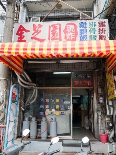 bento1 新竹-金芝園 清大夜市屹立不搖的老店