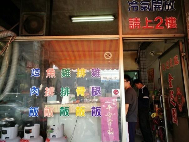 bento2 新竹-金芝園 清大夜市屹立不搖的老店