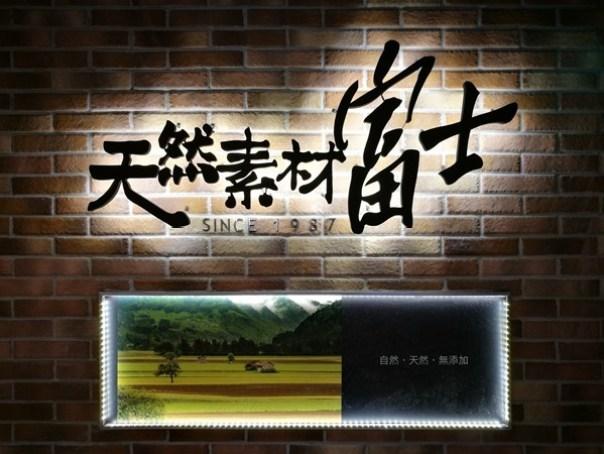 breeze-center01 中正-天然素材 富士鐵板燒(台北車站) 普通耶...