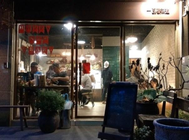 cafeant23 新竹-Cafe Ant螞蟻咖啡 絕對隱藏版 居家風格咖啡廳