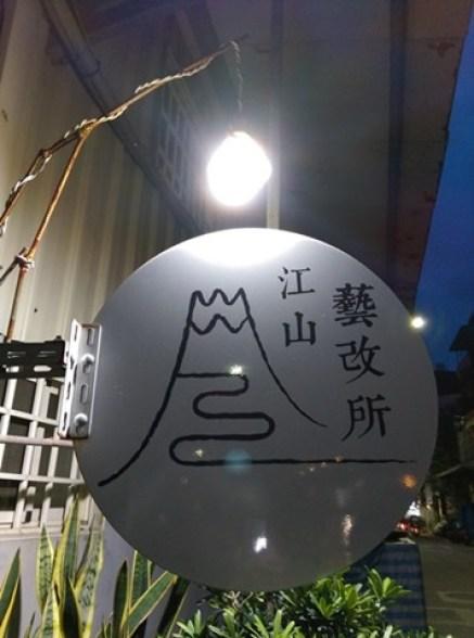 cafeant24 新竹-Cafe Ant螞蟻咖啡 絕對隱藏版 居家風格咖啡廳