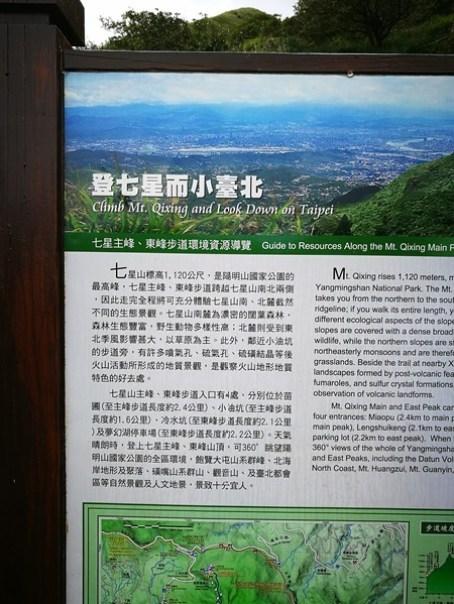 chixinmt02 陽明山-登七星山而小台北 台北第一高峰