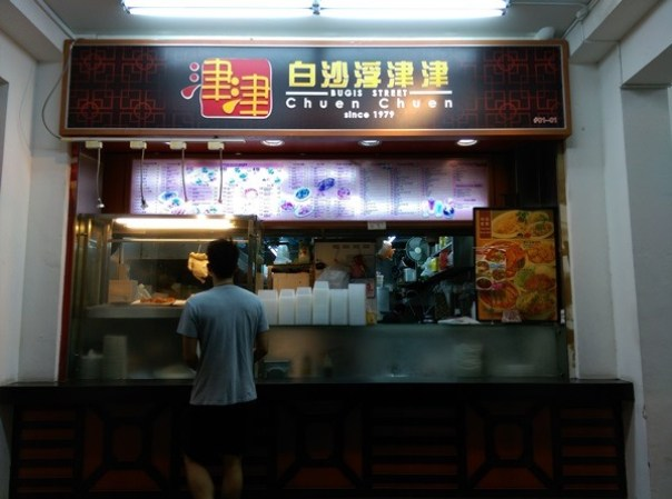 chuanchuan02 Singapore-白沙浮津津 海南雞飯 肉質細緻嫩中帶口感