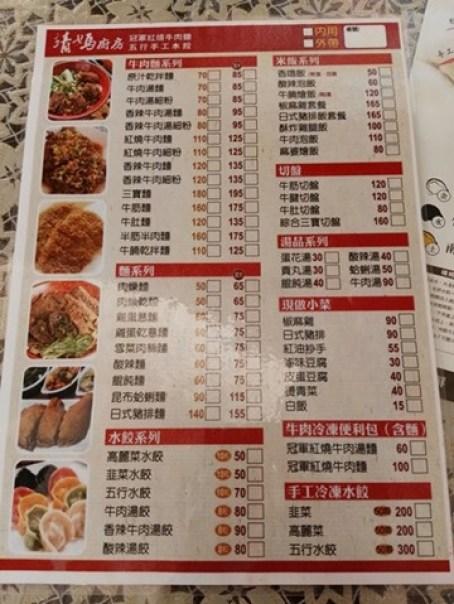 chupeibeef2 竹北-靖媽廚房 紅燒牛肉麵湯頭香醇/多彩五行水餃有特色